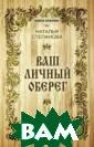 Ваш личный обер ег Степанова На талья Ивановна  Книга, которую  вы держите в ру ках, не совсем  обычная, ведь с  ее помощью вы  сможете не толь ко постичь веко