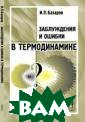Заблуждения и о шибки в термоди намике Базаров  И.П. В настояще й книге обсужда ются заблуждени я основателей т ермодинамики (К лаузиуса, Томсо на, Планка, Нер