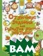 Отличные задани я для развития  логики малыша Д оманская Л.В. Т олько для талан тливых детей! С кучным взрослым  эта книга ни к  чему. А вот дл я вашего малыша