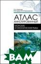 Атлас аннотиров анный. Морские  и океанические  рыбы Рязанова О .А. Атлас« Рыбы морские и  океанические&#1 87; содержит св едения, которые  не вошли в кни