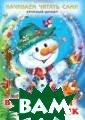 Волшебный снего вик Гурина И. Д ля детей дошкол ьного возраста.  ISBN:978-5-783 3-2226-6