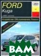 Ford Kuga с 200 8 года. Руковод ство по ремонту  и эксплуатации  Карпов И.А. Ру ководство по ре монту Ford Kuga  I-го поколения  2008-13 гг вып уска с бензинов