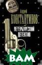 Петербургский д етектив Констан тинов А.Д. «Зол отая пуля» – эт о петербургское  Агентство журн алистских рассл едований, котор ое распутывает  самые сложные и