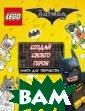 LEGO Batman Mov ie. Создай свое го героя. Книга  для творчества  Волченко Юлия  Сергеевна Помог и Бэтмену, Бэтг ёрл и Робину за щитить Готэм от  атак Джокера и