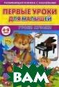 Первые уроки дл я малышей. 4-5  лет. Уроки музы ки Михайлов Сер гей Серия« Первые уроки дл я малышей»  — это книги с  наклейками, раз работанные спец