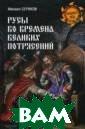 Русы во времена  великих потряс ений Серяков Ми хаил Леонидович  В книге рассма тривается истор ия различных гр упп наших предк ов на протяжени и примерно двух