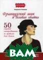 Французский шик  и деловая хват ка. 50 секретов  самопродвижени я по правилам К око Шанель. Отк ровенные и даже  провокационные  секреты, с пом ощью которых лю
