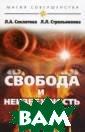 Свобода и неизб ежность Секлито ва Л.А. Данная  книга раскрывае т космический с мысл понятия «с вобода», показы вая невидимую с вязь с Высшим м иром. Книга рас