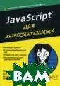 JavaScript для  любознательных  Минник Крис Язы к программирова ния JavaScript  оживляет вебстр аницы и позволя ет запускать на  них интерактив ные приложения,