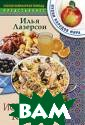 Испанская кухня  Лазерсон И. Па элья, гаспачо,  ремохон, туррон  и многие други е блюда испанск ой кухни могут  украсить ваш ст ол как в будни,  так и в праздн