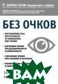 Без очков. Восс тановление зрен ия без лекарств  Ильинская Мари на Витальевна А втор знаменитой  системы восста новления зрения , Мария Виталье вна Ильинская,