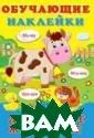 Домашние животн ые Зверькова Ю.  Книжка с накле йками.Для детей  младшего возра ста. ISBN:978-5 -7833-2171-9