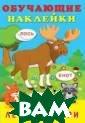 Лесные звери Зв ерькова Ю. Книж ка с наклейками .Для детей млад шего возраста.  ISBN:978-5-7833 -2170-2