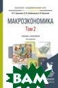 Макроэкономика  в 2-х томах. То м 2. Учебник и  практикум для а кадемического б акалавриата Тар асевич Л.С. Нас тоящий учебник  проверен времен ем. Курс макроэ