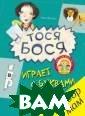 Тося-Бося играе т с буквами Жут ауте Лина Лина  Жутауте – извес тная литовская  художница и пис ательница, авто р книжек-игруше к о милой прока знице Тосе-Босе
