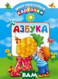 Азбука Дмитриев а В.Г. Азбука < b>ISBN:978-5-17 -085245-1 </b>