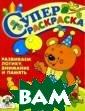 СуперРаскраска:  Развиваем логи ку, внимание и  память Попова И . Раскраска для  дошкольного во зраста. Эта кни жка-раскраска п оможет вашему р ебенку лучше по