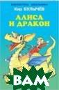 Алиса и дракон  Булычев К. Алис а вернулась из  космической экс педиции с короб кой волшебных ф ломастеров — по дарком своего д авнего друга Гр омозеки. Нарисо