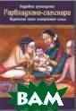 Гарбхадхана-сам скара. Ведическ ая наука планир ования семьи. П одробное руково дство Бхарат Ча ндра дас Задача  ведического пл анирования семь и, или гарбхадх