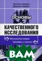Основы качестве нного исследова ния: обоснованн ая теория, проц едуры и техники  Корбин Дж. Дан ная книга являе тся одной из пе рвых публикаций  на русском язы