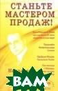 Станьте мастеро м продаж! / How  To Sell Your W ay Through Life  Наполеон Хилл  /  Napoleon Hil l 288 стр. Эта  книга Наполеона  Хилла, самого  успешного автор