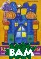 Коллажи-картины . Акриловые кра ски, блестки, б усины. Серия `Л егко и просто`  / Keilrahmen-Bi lder Михаэла До льд / Michaela  Dold 32 стр. Де коративные карт