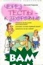 Через тесты - к  здоровью Евген ий Тарасов Собр анные в этой кн иге авторские и  авторизованные  психологически е тесты созданы  опытным психол огом и психотер