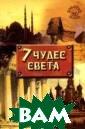 Семь чудес свет а Литвинова У.  На протяжении в сей жизни челов ечество строило  и создавало мн ожество произве дений искусства . Но что читать  чудом? Очевидн