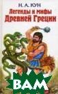 Легенды и мифы  Древней Греции  Н. А. Кун Книга  представляет с обой пересказы  древнегреческих  легенд и мифов , созданных в г лубине веков об итателями европ