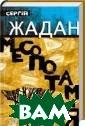 Месопотамія Сер гій Жадан Уніка льний формат те ксту! Дев`ять п розових історій /біографій і тр идцять віршован их уточнень/уза гальнень ось та ке змістове нап