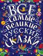 Все самые велик ие русские сказ ки Толстой А.Н.  Книга«Все  самые великие  русские сказки& #187; представл яет собой сборн ик самых знамен итых сказок для