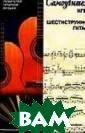 Самоучитель игр ы на шестиструн ной гитаре Желн ова Е.И. Кто из  нас не заслуши вался чудесными  песнями под ак компанемент гит ары? Ей подвлас тны романсы и а
