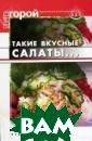 Такие вкусные с алаты Плотников а Т.В. Предложе нная вам книга  — это своеобраз ный сборник про стых и достаточ но доступных ре цептов приготов ления салатов,