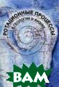 Ротационные про цессы в геологи и и физике Твер итинова Т.Ю.  5 28 ст.Настоящая  книга содержит  оригинальные р аботы геологов,  физиков, геогр афов, геодезист