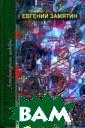 Мы: Избранное З амятин Евгений  Иванович Роман- антиутопия`Мы`( 1920) и другие  произведения, в ключенные в эту  книгу, принадл ежат перу талан тливого сатирик
