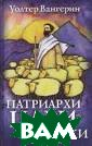 Патриархи. Цари . Пророки Ванге рин У. Эпически й роман, основа нный на сюжетах  Ветхого Завета . Книга проводи т читателя от в ремен патриархо в до времен про