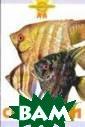 Скалярии Гуржий  А.Н. Автор рас сказывает о сод ержании и разве дении скалярий,  обращая вниман ие на основные  ошибки, допуска емые начинающим и любителями. Д