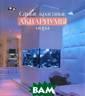 Самые красивые  аквариумы мира  Нильсон Элф Джэ коб «Самые крас ивые аквариумы  мира» - это кни га о том, как и спользовать акв ариум в качеств е фрагмента инт