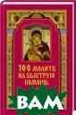 100 молитв наб ыструю помощь.  С толкованиями  иразъяснениями  сборник <br /> В этой книге об ъединены молитв ы кГосподу, Бо жией Матери и с вятым, которые