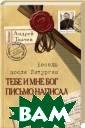 Тебе имне Бог  письмо написал  Протоиерей Андр ей Ткачев Книга  содержит толко вания 8 евангел ьских притч: о  сеятеле, о мило сердном самарян ине, о званых н