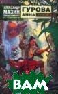 Лунный воин Анн а Гурова Мальчи шка из рыбачьей  деревеньки гот овится стать по мощником местно го жреца. Однак о ему уготована  другая судьба:  полоса суровых