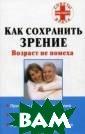 Как сохранить з рение. Возраст  не помеха Назин а Юлия Владимир овна Эта книга  призвана научит ь ценить и бере чь зрение, тот  бесценный дар,  который помогае