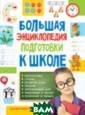 Большая энцикло педия подготовк и к школе (5-7  лет) Лаптева С.  А. В этой книг е представлены  все основные на правления по по дготовке к школ е: математика,