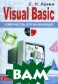 Visual Basic: С амоучитель для  начинающих Луки н С.Н.  544 стр . Самоучитель н аписан так, что  после его изуч ения, можно буд ет самостоятель но составлять п