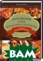 Домашний хлеб О ксана Рябинина  100 аппетитных  рецептов!  Пере д ароматом свеж ей выпечки прос то невозможно у стоять! Побалуй те себя и семью  хлебом, кулича