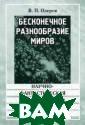 Бесконечное раз нообразие миров  В. П. Озеров В  книге