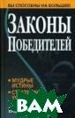 Законы победите лей Шефер Б. За коны победителе й <b>ISBN:978-9 85-15-1614-4 </ b>