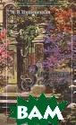 Забытая сказка.  Письма об ушед шей любви, об у шедшей России И мшенецкая М. Ро ман об ушедшей  России и Москве  рубежа XIX-XX  веков. Но рисуе т автор не прив