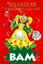 Большая книга р укоделий для ма леньких принцес с Виноградова Е .Г. Книга откро ет маленьким пр инцессам секрет ы рукоделия и п оможет научитьс я плести из бис
