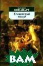 Египетский похо д. Серия «Азбук а-классика» (po cket-book)  Нап олеон Бонапарт  432 стр.Записки  о Египетском п оходе Наполеона  Бонапарта (176 9—1821) — истор
